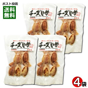 【メール便送料無料】長谷食品 カマンベール入りチーズいか 110g×4袋まとめ買いセット 無着色 おつまみ 珍味