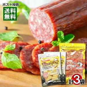 【メール便送料無料】激辛スライスカルパス&焼きたらチーズ おつまみ詰め合わせセット 計3袋入り