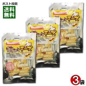【メール便送料無料】長谷食品 焼きたらチーズ 55g×3袋まとめ買いセット
