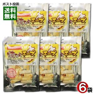 【メール便送料無料】長谷食品 焼きたらチーズ 55g×6袋まとめ買いセット おつまみ 珍味