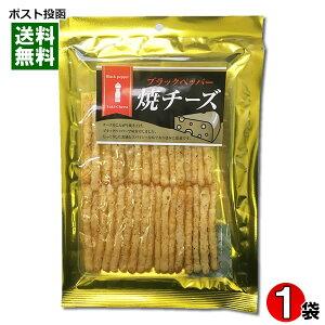 【メール便送料無料】長谷食品 ブラックペッパー焼きチーズ 70g