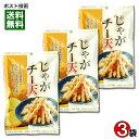 【メール便送料無料】北海道のおつまみ 長谷食品 じゃがチー天 56g×3袋まとめ買いセット