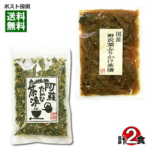 【メール便送料無料】国産素材のお茶漬けの素 2種類お試しセット (野沢菜ふりかけ茶漬け&阿蘇たかな茶漬け)