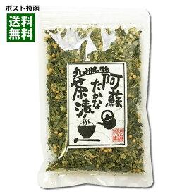 【メール便送料無料】菊池食品 九州名物 阿蘇たかな茶漬け 60g