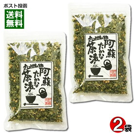 【メール便送料無料】菊池食品 九州名物 阿蘇たかな茶漬け 60g×2袋お試しセット