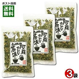 【メール便送料無料】菊池食品 九州名物 阿蘇たかな茶漬け 60g×3袋まとめ買いセット