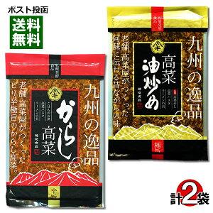 【メール便送料無料】菊池食品 九州の逸品 からし高菜&高菜油炒め 各1袋セット