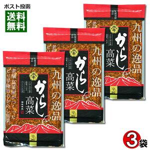 【メール便送料無料】菊池食品 九州の逸品 からし高菜 300g×3袋まとめ買いセット