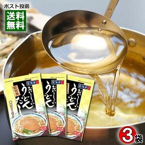 【メール便送料無料】関西風おいしいうどんだし 30人前(2人前×15袋入り) 簡単だしパック テイスティ