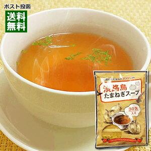 【メール便送料無料】テイスティ 淡路島たまねぎスープ 30袋入り オニオンスープ 粉末スープ
