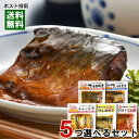 【メール便送料無料】国産 骨まで食べれる煮魚 和風総菜 5種類選べる詰め合わせセット 小袖屋