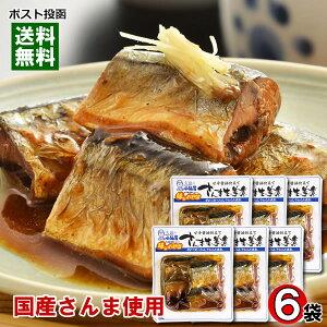 【メール便送料無料】国産さんま使用 さんまの生姜煮×6袋まとめ買いセット 小袖屋