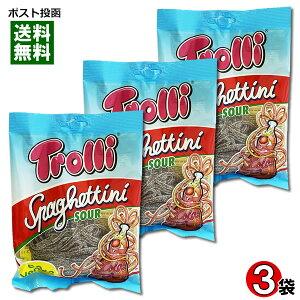 【メール便送料無料】Trolli トローリ スパゲティサワーコーラ グミ 3袋まとめ買いセット 輸入菓子