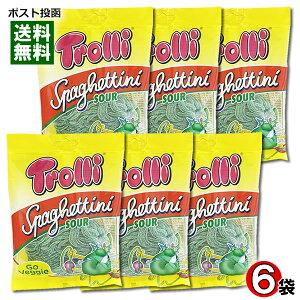 【メール便送料無料】Trolli トローリ スパゲティサワーアップル グミ 6袋まとめ買いセット 輸入菓子
