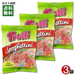【メール便送料無料】Trolli トローリ スパゲティサワーストロベリー グミ 3袋まとめ買いセット 輸入菓子