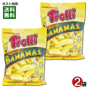 【メール便送料無料】Trolli トローリ キャンディバナナ グミ 2袋お試しセット 輸入菓子