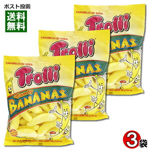 【メール便送料無料】Trolli トローリ キャンディバナナ グミ 3袋まとめ買いセット 輸入菓子