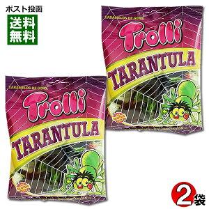 【メール便送料無料】Trolli トローリ タランチュラグミ 2袋お試しセット 輸入菓子