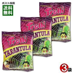 【メール便送料無料】Trolli トローリ タランチュラグミ 3袋お試しセット 輸入菓子