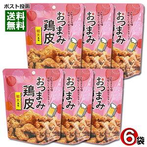 【メール便送料無料】おつまみ鶏皮 明太子風味 45g×6袋まとめ買いセット 国産鶏皮使用 おつまみ 珍味