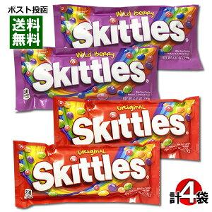 【メール便送料無料】スキットルズ Skittles オリジナル&ワイルドベリー 各2袋まとめ買いセット ソフトキャンディ 輸入菓子