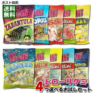 【メール便送料無料】Trolli トローリ グミ 10種類から4つ選べるお試しセット 輸入菓子