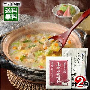 【メール便送料無料】井上商店 ふぐの味噌汁 赤みそ5人前&ふぐぞうすいスープ2人前 詰め合わせセット