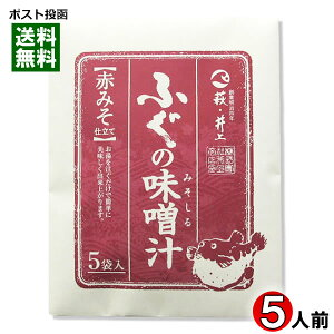 【メール便送料無料】井上商店 ふぐの味噌汁 赤みそ 5食入り 即席みそ汁