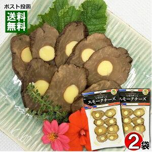【メール便送料無料】秋田 いぶりがっこ スモークチーズ 8枚入り×2袋お試しセット おつまみ 珍味