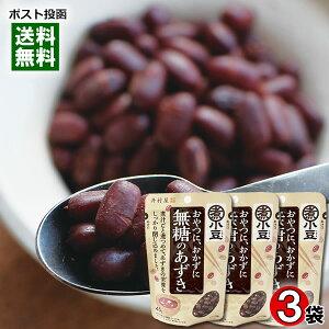 【メール便送料無料】井村屋 無糖のあずき 45g×3袋お試しセット 煮小豆 ドライパック