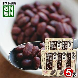 【メール便送料無料】井村屋 無糖のあずき 45g×5袋詰め合わせセット 煮小豆 ドライパック