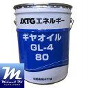 ギヤオイルGL−4 80 20L 自動車用最高級ギヤオイル