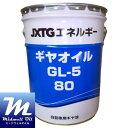 ギヤオイルGL−5 80 20L 自動車用最高級ギヤオイル