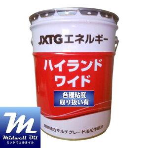 ハイランドワイド22 20L 耐摩耗性マルチグレード油圧作動油