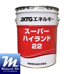 スーパーハイランド22 20L 高級耐摩耗性油圧作動油
