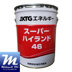 スーパーハイランド46 20L 高級耐摩耗性油圧作動油