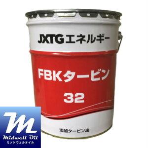 FBKタービン32 20L 高級添加タービン油