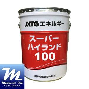 スーパーハイランド100 20L 高級耐摩耗性油圧作動油