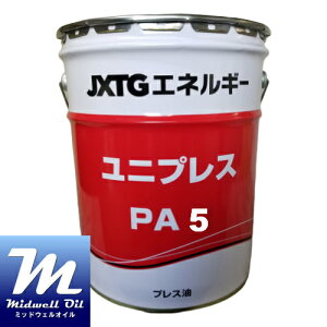 ユニプレス PA-5 20L 塑性加工用高級潤滑油
