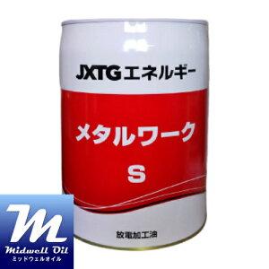 メタルワークS 20L 最高級放電加工専門油
