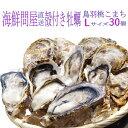ブランド牡蠣 桃こまち Lサイズ 30個 焼き牡蠣 蒸し牡蠣 におすすめ 三重県 伊勢志摩 地区 鳥羽 桃取産 春 水揚の 冷…