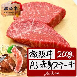 松阪牛 A5 赤身 ステーキ 2人前 父の日 食べ物 お取り寄せグルメ 松阪牛 松坂牛 肉 牛肉 和牛 松阪牛 ステーキ肉 お取り寄せグルメ