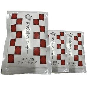 まる万製茶 万次郎クッキー ほうじ茶チョコチップ 45g×3袋 お取り寄せ 三重県産 スイーツ おやつ お茶うけ 菓子 手みやげ