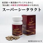 スーパーシータラクト植物性乳酸菌入りの椎茸加工食品です松太郎の新芽パウダーと植物性特殊乳酸菌相互のパワーを引き出す製法(特許第6209153号)の免疫対策血糖値が気になる方へ毎日の健康に