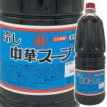 冷し中華スープ1.8L【3倍濃縮】【業務用】