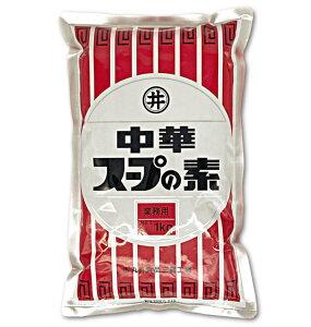 中華スープの素 1kg 【粉末タイプ】【業務用】 乾燥スープ 簡単料理 お手軽 中華料理 中華調味料