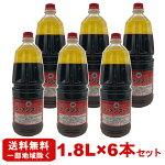 ラーメンスープ1.8L【10倍濃縮】【醤油タイプ】【業務用】6本