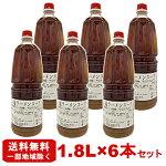 塩ラーメンスープ1.8L【10倍濃縮】【業務用】6本