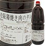松阪鶏焼き肉のたれ1.8L甘辛味噌味噌タレ甘辛タレ焼き肉タレ