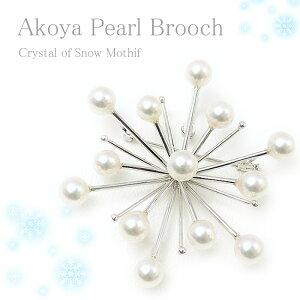 パール ブローチ(6540)アコヤ真珠 7.0〜8.0mm コサージュ クリッカー 雪 結晶 シルバー 母の日 入学式 卒業式 フォーマル 結婚式 パーティー 送料無料